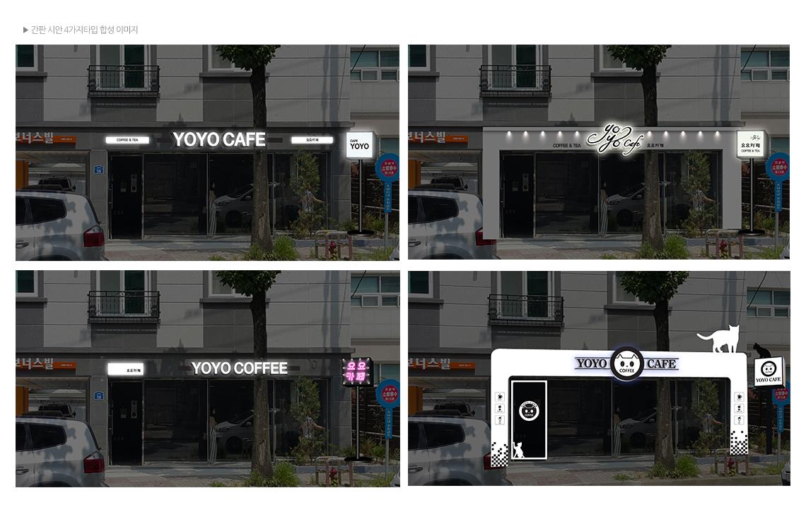 요요카페_05.jpg