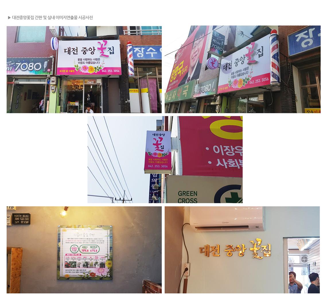 대전중앙꽃집_05.jpg
