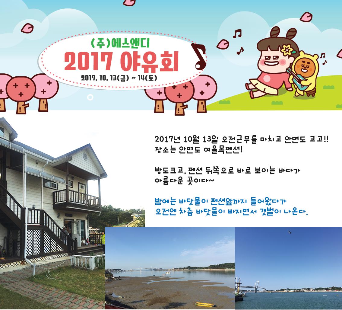 2017년_야유회_01.png