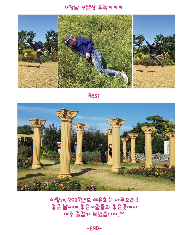 2017년_야유회_08.png