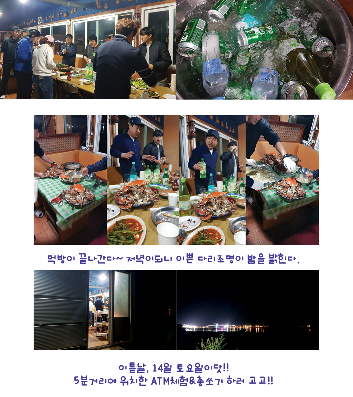 2017년_야유회_04.png