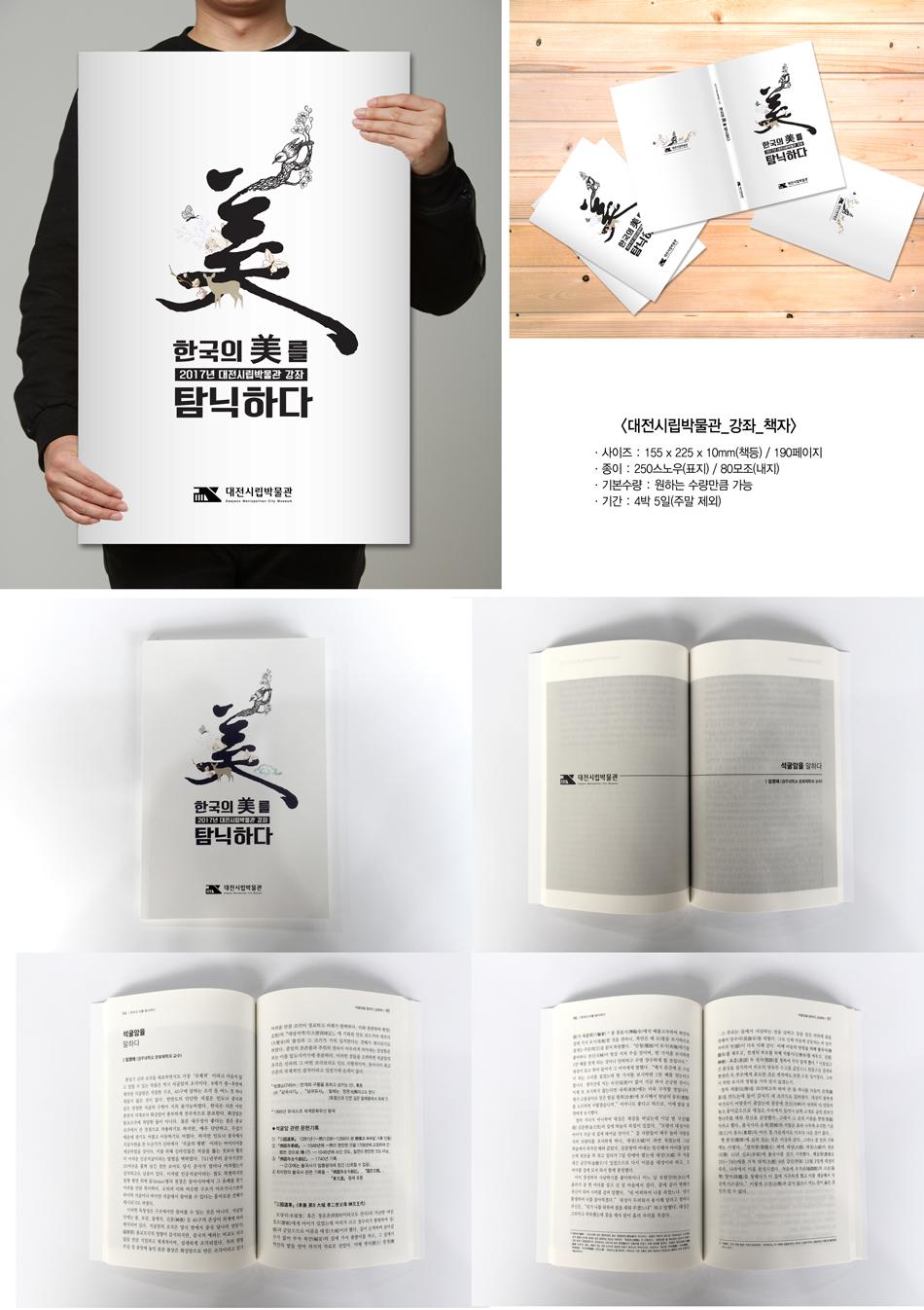 0718_(대전시립박물관)_한국의-미를-탐닉하다_책자.jpg