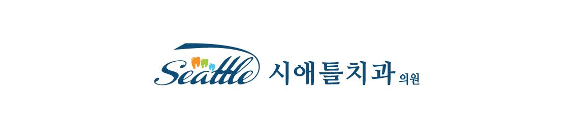 포트폴리오_사인물(삼성연합_연세소아과_시애틀치과)_01.jpg