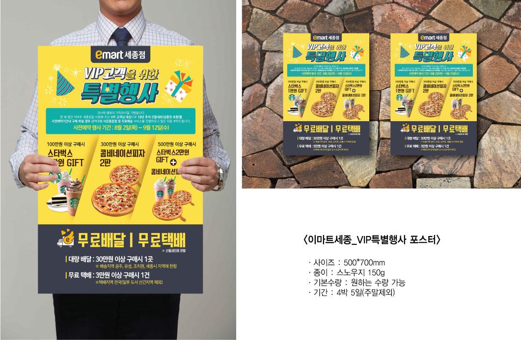 이마트세종특별행사포스터_최종.jpg