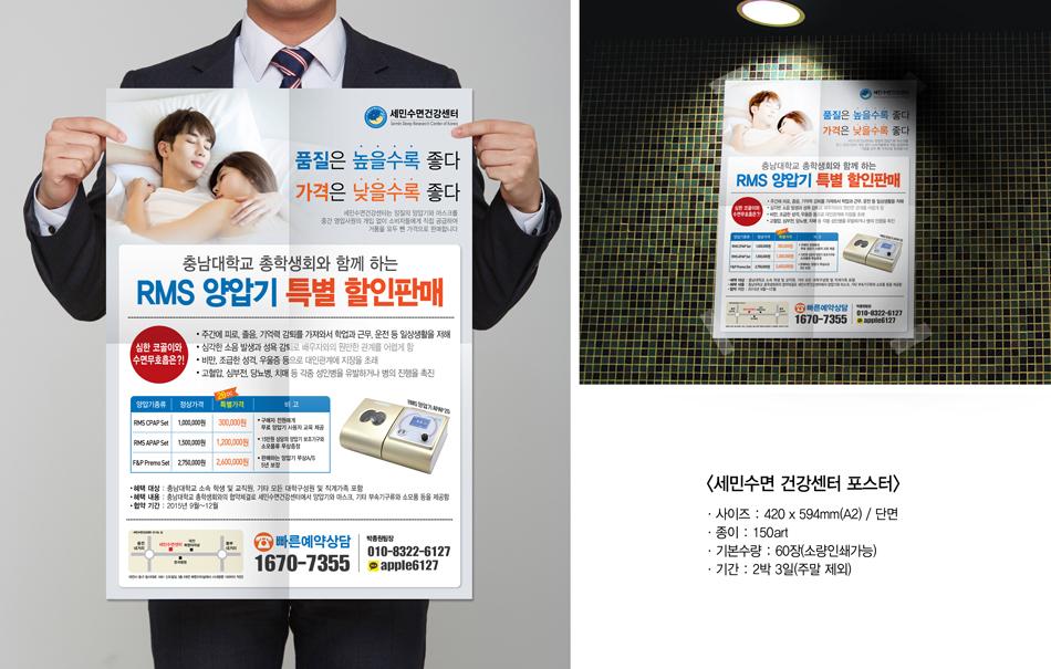 1127_(세민수면건강센터)_양압기_포스터.jpg