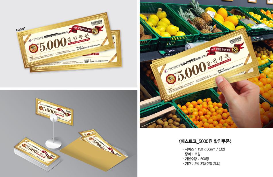 1201_베스트코_5000원-할인쿠폰.jpg