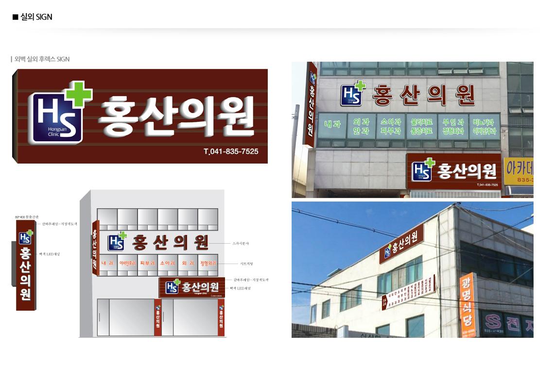 홍산의원_04.jpg