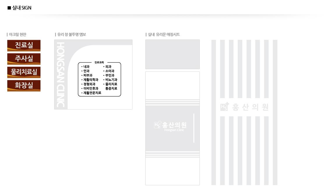 홍산의원_05.jpg