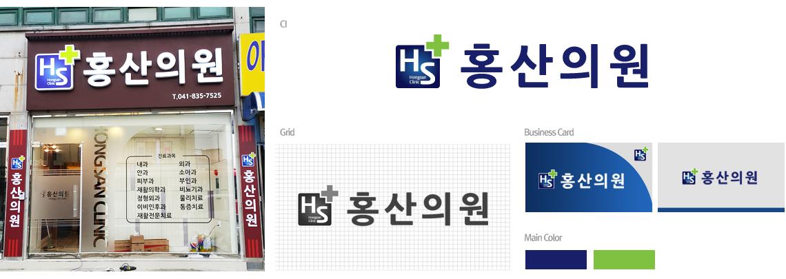 2_홍산의원.jpg