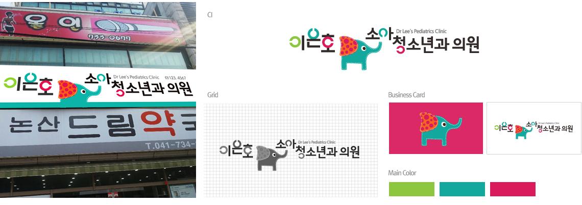 2_이은호소아천소년과.jpg